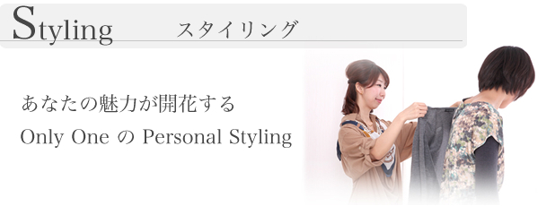 Styling(スタイリング)あなたの魅力が開花するOnly One の Personal Styling